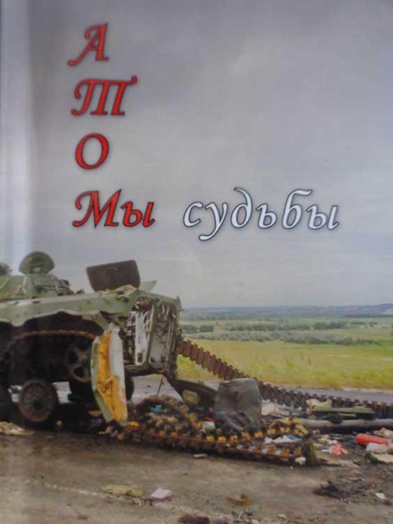 АТО-мы-судьбы---поэзия-Донбасса