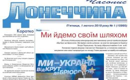 """Часопис """"Донеччина"""" від 1 лютого 2019 року № 1 (15995)"""